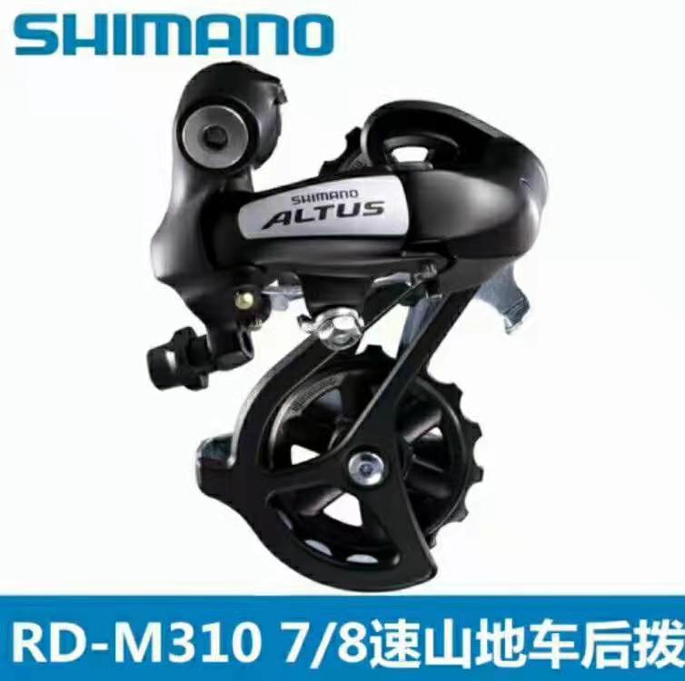 Đề sau Shimano Altus M310 7/8